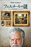 フェルメールの謎 ~ティムの名画再現プロジェクト~ (字幕版)