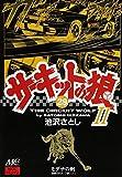 サーキットの狼II―モデナの剣 (29) (MCCコミックス)