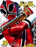 スーパー戦隊 Official Mook 21世紀 vol.9 侍戦隊シンケンジャー (講談社シリーズMOOK)