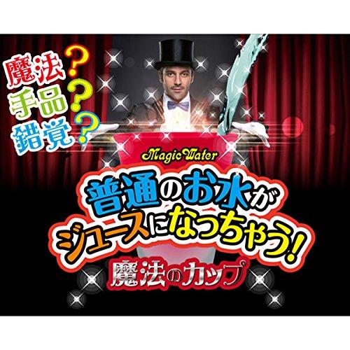 ヒロ・コーポレーション 魔法のカップ Magic Water コーラ -