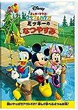 ミッキーマウス クラブハウス/ミッキーのなつやすみ[DVD]