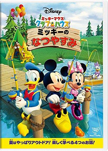 ミッキーマウス クラブハウス/ミッキーのなつやすみ DVD
