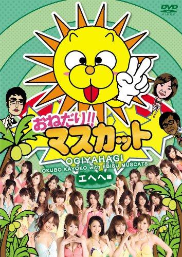 おねだり!!マスカット エヘヘ編 [DVD]