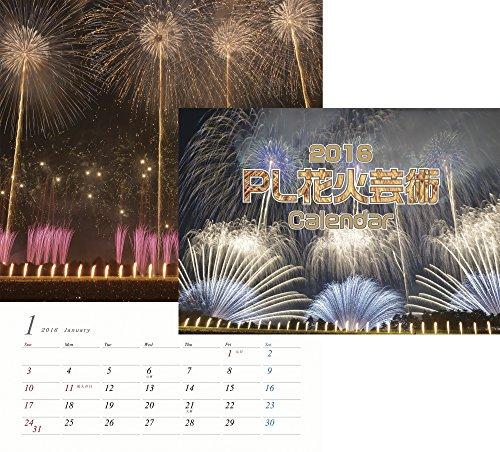 PL花火芸術カレンダー (2016年版)