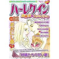 ハーレクイン 漫画家セレクション vol.92 (ハーレクインコミックス)