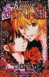 Kiss me ホスト組 1 (りぼんマスコットコミックス / 優木 なち のシリーズ情報を見る