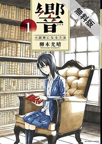 響?小説家になる方法?(1)【期間限定 無料お試し版】 (ビッグコミックス)