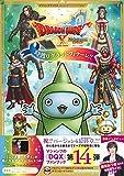 ドラゴンクエストX オンライン 時渡りグランドフィナーレ!! WiiU・Windows・PS4・NintendoSwitch・dゲーム・N3DS版 (Vジャンプブックス(書籍)) 画像