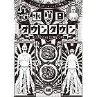 """【初回限定特別版】DVD『水曜日のダウンタウン(8)(9)』+GEISHA GIRLS""""KICK & LOUD""""PUNPEE REMIX &""""水曜日のダウンタウンOPテーマ曲""""CD BOXセット"""