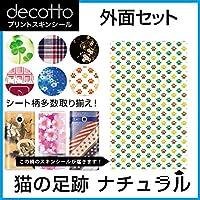 docomo F-06D 専用 スキンシート 外面セット 猫の足跡 【 ナチュラル 】