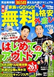 家族でGO!GO! 無料&格安外遊び2015年版 61806-26 (ウォーカームック)