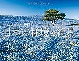 カレンダー2018 日本の秘境と絶景 (ヤマケイカレンダー2018)
