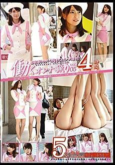 働くオンナ猟り  vol.05 [DVD]