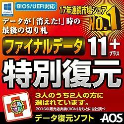 ファイナルデータ11plus 特別復元版 ダウンロード版|ダウンロード版