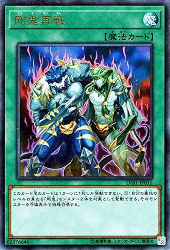 遊戯王/剛鬼再戦(ウルトラレア)/LINK VRAINS BOX