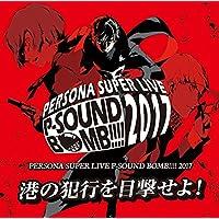 『PERSONA SUPER LIVE P-SOUND BOMB !!!! 2017~港の犯行を目撃せよ! ~』 [2枚組 CD ]