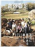 自休自足 2009年 07月号 [雑誌] VOL.26 画像