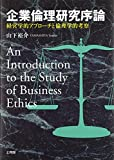 企業倫理研究序論―経営学的アプローチと倫理学的考察
