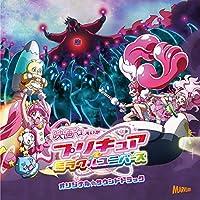 映画プリキュアミラクルユニバースオリジナルサウンドトラック