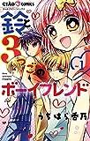 鈴と3つごのボーイフレンド(1) (ちゃおコミックス)