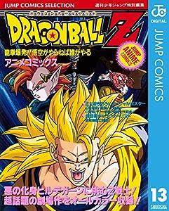 ドラゴンボールZ アニメコミックス 13巻 表紙画像