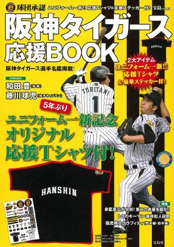 球団承認 阪神タイガース応援BOOK (宝島MOOK)