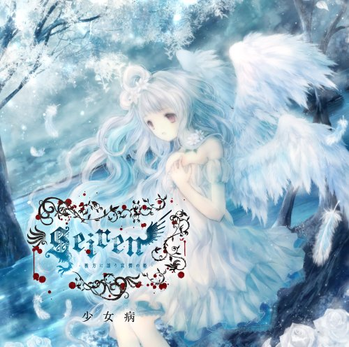Seiren -彼方に謡う哀憐の姫-の詳細を見る