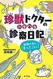 珍獣ドクターのドタバタ診察日記: 動物の命に「まった」なし! (ポプラ社ノンフィクション)