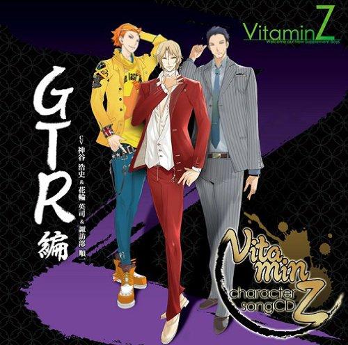 VitaminZ キャラクターソングCD「GTR編」の詳細を見る