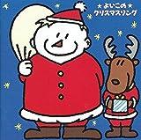 よいこのクリスマスソングス