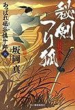 秘剣つり狐―あっぱれ毬谷慎十郎〈5〉 (時代小説文庫)