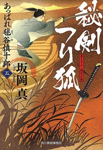 秘剣つり狐―あっぱれ毬谷慎十郎〈5〉 (時代小説文庫)の詳細を見る