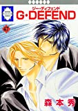 G・DEFEND(47) (冬水社・ラキッシュコミックス) (ラキッシュ・コミックス)