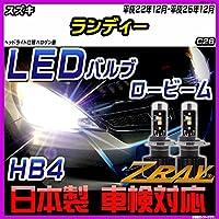 スズキ ランディー C26 平成22年12月-平成25年12月 【LED ホワイトバルブ】 日本製 3年保証 車検対応 led LEDライト