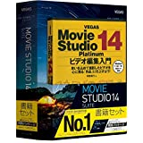 VEGAS Movie Studio 14 Suite(最新)ガイドブック付き版|Win対応