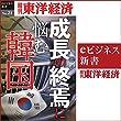 成長の終焉に悩む韓国 (週刊東洋経済eビジネス新書 No.21)
