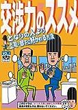 交渉力のススメ VOL.1 ~となりの人より上司・部下に好かれる方法~ [DVD]