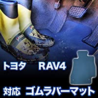 トヨタ RAV4 対応ゴムラバー 防水カーマット
