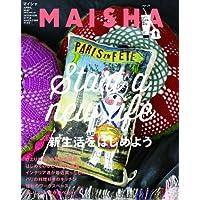 MAISHA No.14 新生活をはじめよう ([テキスト])