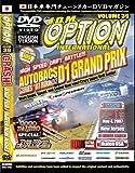 JDM Option Volume 39: CRASH! 2007 D1 Grand Prix Fuji & Ikaten New Jersey