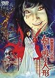 幽霊屋敷の恐怖 血を吸う人形【期間限定プライス版】[DVD]