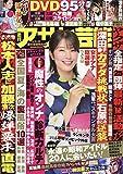 週刊アサヒ芸能 2019年 8/15・22 合併号 [雑誌]