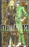 Death 13―2nd Sword (クロスノベルス)