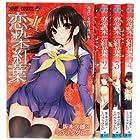 恋染紅葉 コミック 全4巻完結セット (ジャンプコミックス)