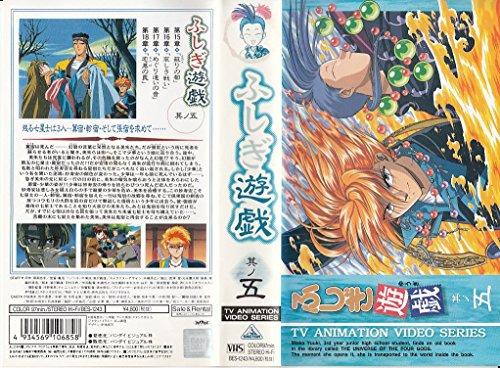 ふしぎ遊戯 其ノ五 [VHS]