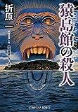 猿島館の殺人 新装版: 黒星警部シリーズ2 (光文社文庫)