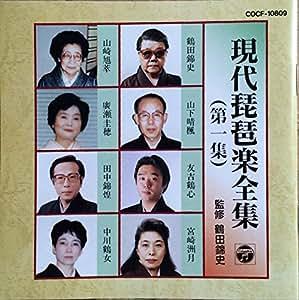現代琵琶楽全集