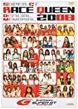 SUPER GT RACE QUEEN OFFICIAL MEMORIAL 2008