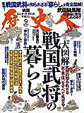 「歴史人」9 No.81 戦国武将の暮らし