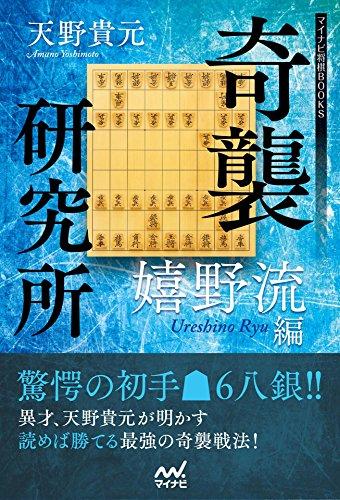 奇襲研究所 〜嬉野流編〜 (マイナビ将棋BOOKS) -